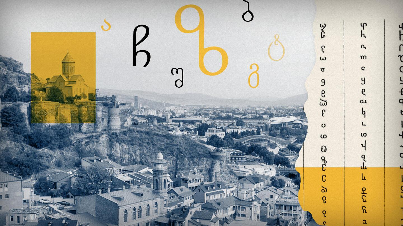 gruzínska abeceda
